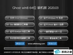 系统之家Win8.1 v2020.03 64位 稳定装机版
