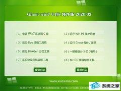 系统之家Win7 Ghost 64位 专业纯净版 v2020.03