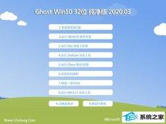 系统之家W10 热门纯净版 v2020.03(32位)