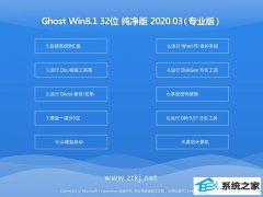 系统之家W8.1 万能纯净版 v2020.03(32位)