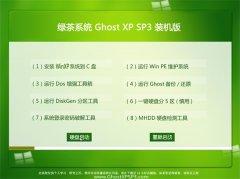 绿茶系统WinXP 企业装机版 2021.04