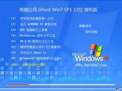 电脑公司Windows7 青春装机版32位 2021.04