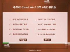 中关村Win7 精致装机版 2021.04(64位)
