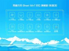 雨林木风Win7 王牌装机版32位 2021.04