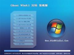 通用系统Win8.1 极速装机版32位 2021.04