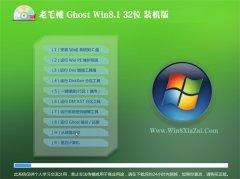 老毛桃Windows8.1 2021.04 32位 免费装机版