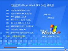 电脑公司Windows7 精心装机版64位 2021.04