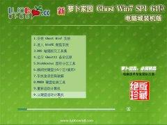 新萝卜家园Ghost Win7 64位 青春装机版 2021.04