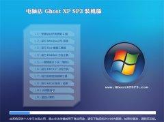 电脑店Windows xp 快速装机版 2021.04
