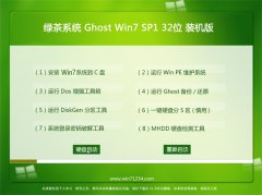 绿茶系统Windows7 32位 抢先装机版 2021.04