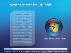 电脑店Win7 精心装机版 2021.04(32位)