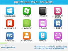 电脑公司Windows8.1 2021.04 32位 万能装机版