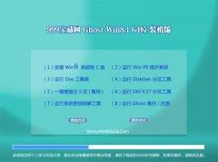 999宝藏网Win8.1 2021.04 64位 电脑城装机版
