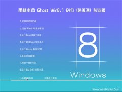 雨林木风Windows8.1 64位 官方装机版 2021.04
