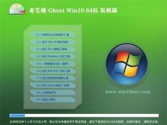 老毛桃Win10 64位 推荐装机版 2021.04