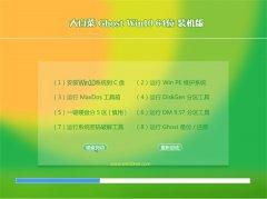 大白菜Win10 64位 完美装机版 2021.04