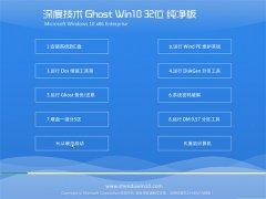 深度技术Win10 32位 办公纯净版 2021.04