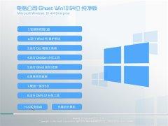 电脑公司Windows10 64位 修正纯净版 2021.04