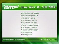雨林木风Windows7 32位 专用纯净版 2021.04