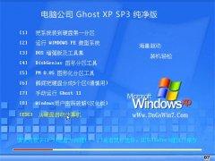 电脑公司WinXP 企业纯净版 2021.04