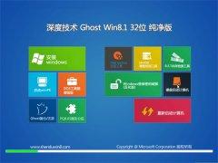 深度技术Win8.1 2021.04 32位 热门纯净版