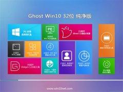 通用系统Windows10 32位 内部纯净版 2021.04