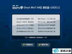 深度技术Windows7 64位 免费装机版 2020.11